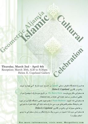 Geometric Aljamaia Poster(Farsi)